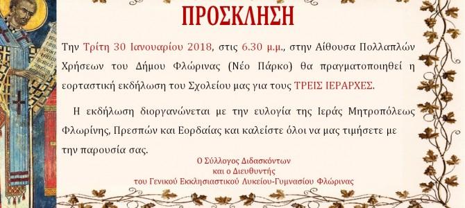 30.1 Πρόσκληση, Αφίσα, Πρόγραμμα